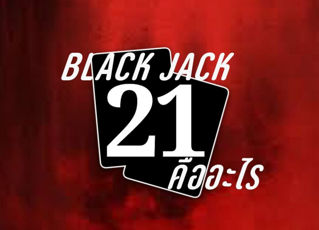 แบล็คแจ็ค21